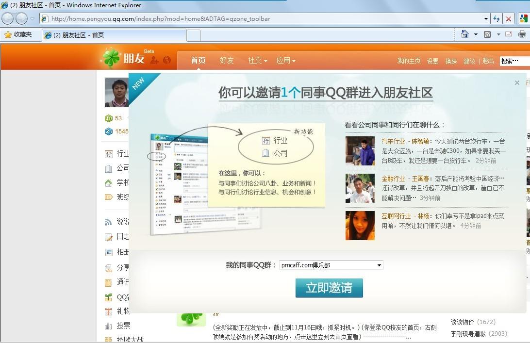 腾讯朋友社区推广之导入QQ群用户
