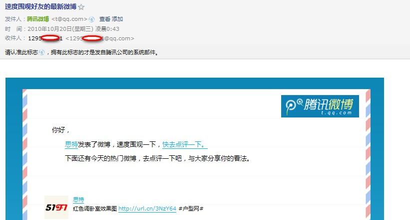 腾讯微博推广邮件
